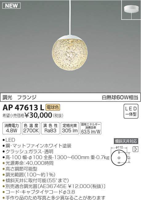 【最安値挑戦中!最大34倍】コイズミ照明 AP47613L ペンダント LED一体型 調光 電球色 フランジ マットファインホワイト塗装 [(^^)]