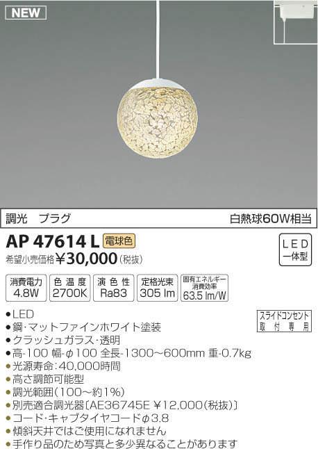 【最安値挑戦中!最大34倍】コイズミ照明 AP47614L ペンダント LED一体型 調光 電球色 プラグ マットファインホワイト塗装 [(^^)]