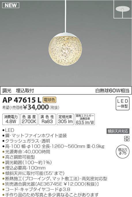 【最安値挑戦中!最大34倍】コイズミ照明 AP47615L ペンダント LED一体型 調光 電球色 埋込穴φ75 マットファインホワイト塗装 [(^^)]
