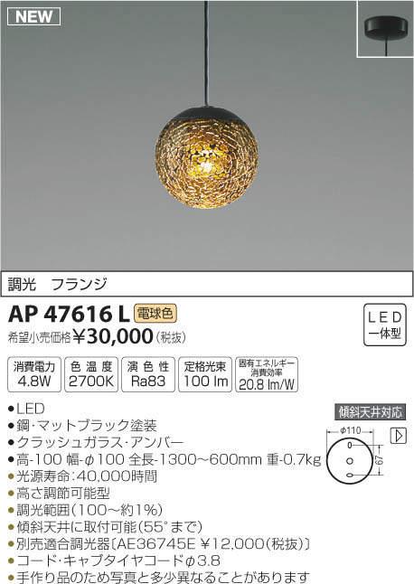 【最安値挑戦中!最大34倍】コイズミ照明 AP47616L ペンダント LED一体型 調光 電球色 フランジ マットブラック塗装 [(^^)]