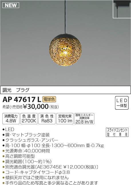 【最安値挑戦中!最大23倍】コイズミ照明 AP47617L ペンダント LED一体型 調光 電球色 プラグ マットブラック塗装 [(^^)]