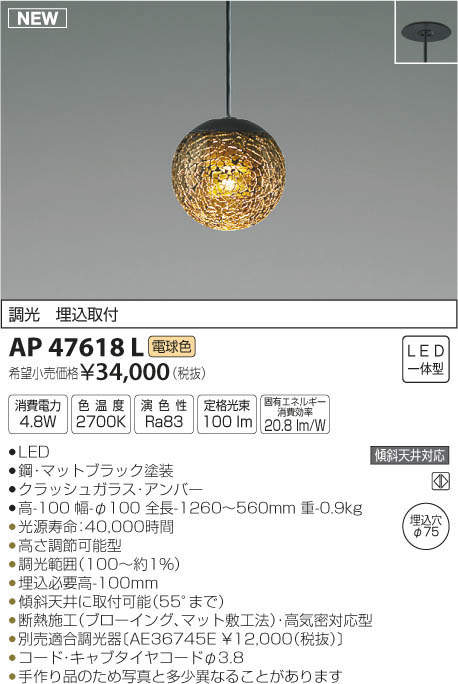 【最安値挑戦中!最大34倍】コイズミ照明 AP47618L ペンダント LED一体型 調光 電球色 埋込穴φ75 マットブラック塗装 [(^^)]