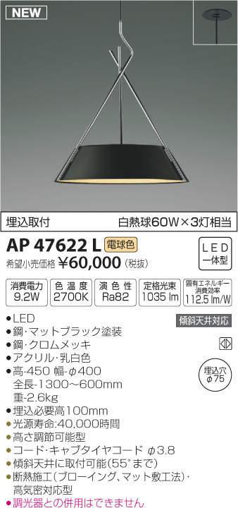 【最安値挑戦中!最大34倍】コイズミ照明 AP47622L ペンダント LED一体型 電球色 埋込穴φ75 マットブラック塗装 [(^^)]