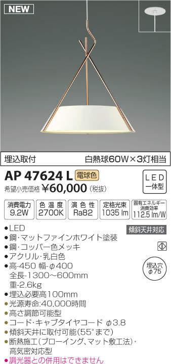 【最安値挑戦中!最大34倍】コイズミ照明 AP47624L ペンダント LED一体型 電球色 埋込穴φ75 マットファインホワイト塗装 [(^^)]