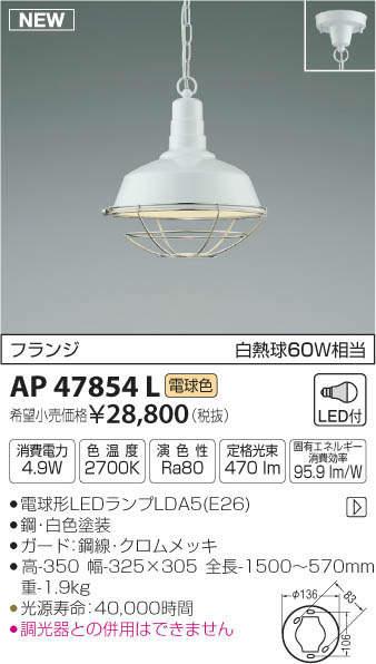 【最安値挑戦中!最大33倍】コイズミ照明 AP47854L ペンダント LEDランプ交換可能型 電球色 フランジ 白色塗装 [(^^)]