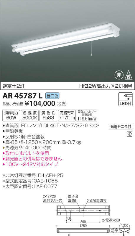 【最安値挑戦中!最大34倍】コイズミ照明 AR45787L 非常用照明器具 直管形LEDランプ搭載非常灯(ランプ同梱) 逆富士2灯 昼白色 [(^^)]