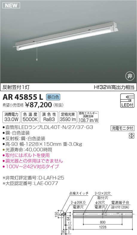 【最安値挑戦中!最大34倍】コイズミ照明 AR45855L 非常用照明器具 直管形LEDランプ搭載非常灯(ランプ同梱) 反射笠付1灯 昼白色 [(^^)]