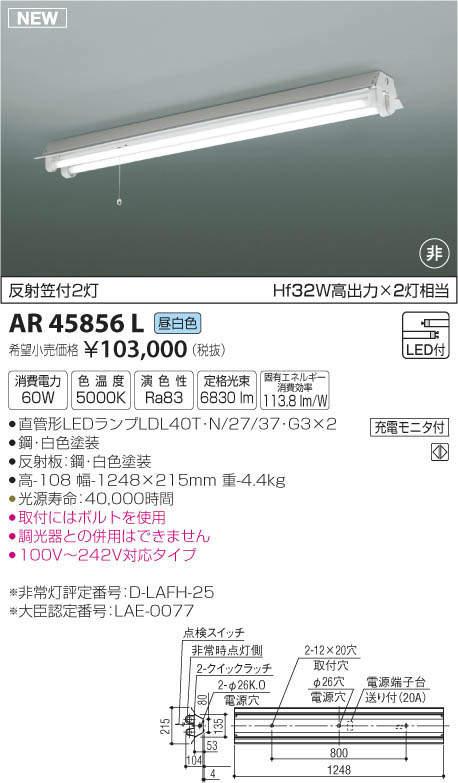 【最安値挑戦中!最大34倍】コイズミ照明 AR45856L 非常用照明器具 直管形LEDランプ搭載非常灯(ランプ同梱) 反射笠付2灯 昼白色 [(^^)]