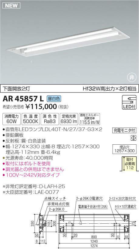 【最安値挑戦中!最大34倍】コイズミ照明 AR45857L 非常用照明器具 直管形LEDランプ搭載非常灯(ランプ同梱) 下面開放2灯 昼白色 [(^^)]