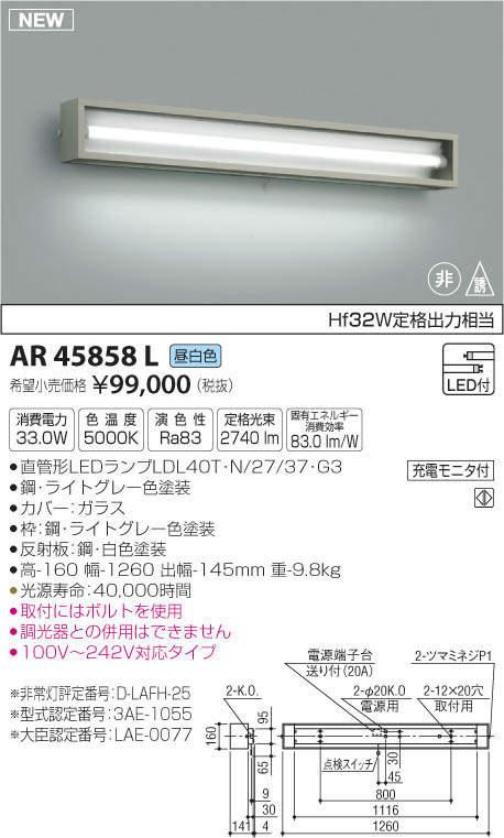 【最安値挑戦中!最大34倍】コイズミ照明 AR45858L 非常用照明器具 直管形LEDランプ搭載非常灯(ランプ同梱) 直付・壁付取付 昼白色 [(^^)]