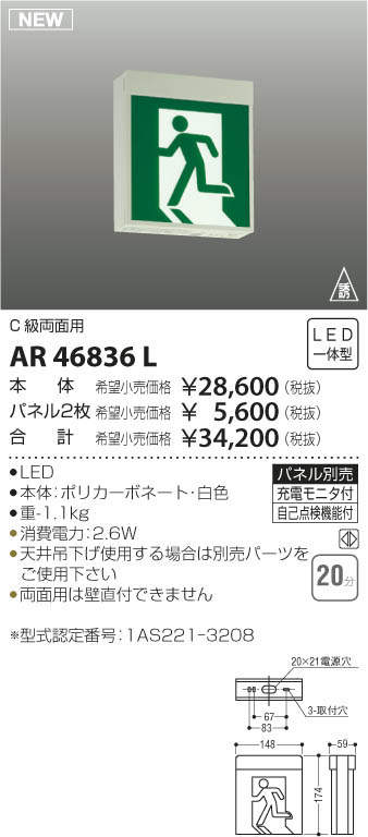 【最安値挑戦中!最大34倍】コイズミ照明 AR46836L 自己点検機能付LED誘導灯 LED一体型 C級(10形) 壁・天井直付・吊下型 両面用 パネル別売 [(^^)]