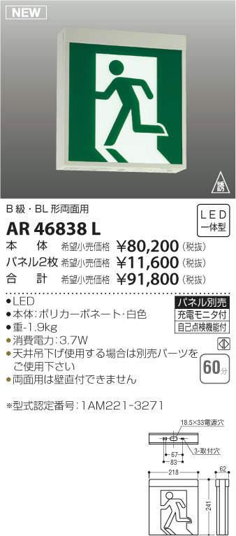 【最安値挑戦中!最大34倍】コイズミ照明 AR46838L 自己点検機能付LED誘導灯 LED一体型 B級・BL形(20B形) 壁・天井直付・吊下型 両面用 パネル別売 [(^^)]