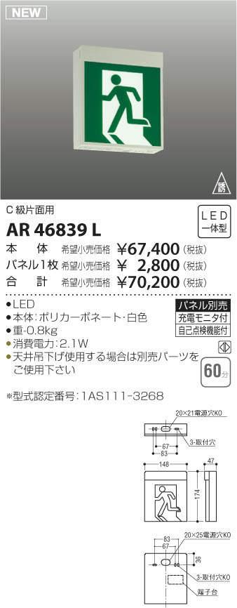 【最安値挑戦中!最大34倍】コイズミ照明 AR46839L 自己点検機能付LED誘導灯 LED一体型 C級(10形) 壁・天井直付・吊下型 片面用 パネル別売 [(^^)]