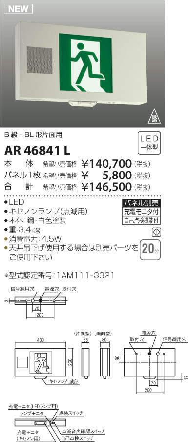 【最安値挑戦中!最大33倍】コイズミ照明 AR46841L 誘導音付点滅形誘導灯 LED一体型 B級・BL形(音声付) 直付 片面用 [(^^)]