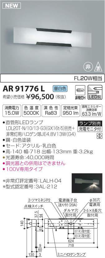 【最安値挑戦中!最大34倍】コイズミ照明 AR91776L 非常用照明器具 非常灯・誘導灯 ランプ別売 昼白色 [(^^)]