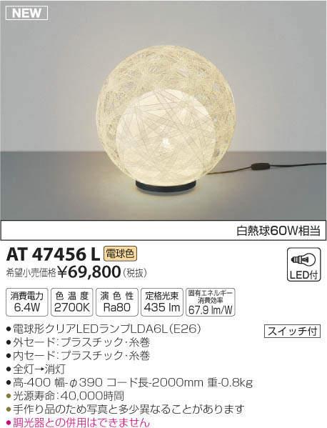 【最安値挑戦中!最大34倍】コイズミ照明 AT47456L ペンダントライト LEDランプ交換可能型 スイッチ付 電球色 [(^^)]