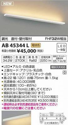 【最安値挑戦中!最大34倍】コイズミ照明 AB45344L ブラケット 調光 天井直付・壁付取付 FHF32W相当 LED一体型 電球色 白色 [(^^)]