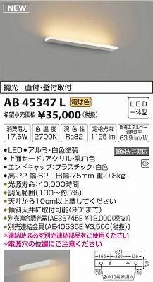 【最安値挑戦中!最大33倍】コイズミ照明 AB45347L ブラケット 調光 天井直付・壁付取付 LED一体型 電球色 白色 [(^^)]