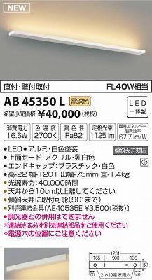 【最安値挑戦中!最大34倍】コイズミ照明 AB45350L ブラケット 天井直付・壁付取付 FL40W相当 LED一体型 電球色 白色 [(^^)]