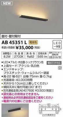 【最安値挑戦中!最大33倍】コイズミ照明 AB45351L ブラケット 天井直付・壁付取付 LED一体型 電球色 シックブラウン [(^^)]