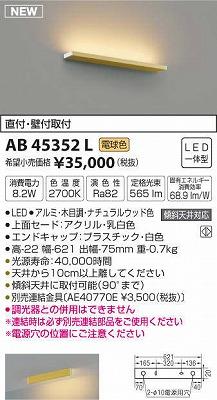 【最安値挑戦中!最大34倍】コイズミ照明 AB45352L ブラケット 天井直付・壁付取付 LED一体型 電球色 ナチュラルウッド [(^^)]