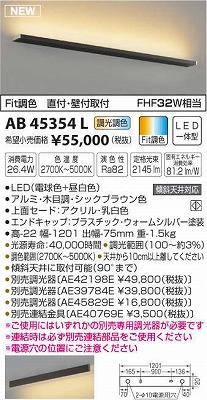 【最安値挑戦中!最大34倍】コイズミ照明 AB45354L ブラケット Fit調色 天井直付・壁付取付 FHF32W相当 LED一体型 調光調色 シックブラウン [(^^)]