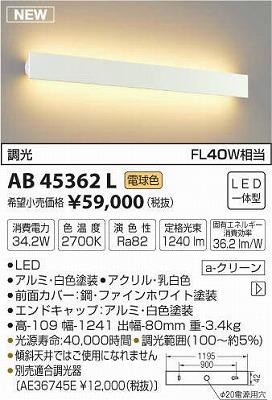 【最安値挑戦中!最大34倍】コイズミ照明 AB45362L 壁 ブラケットライト セード可動タイプ 調光 FL40W相当 LED一体型 電球色 ファインホワイト [(^^)]