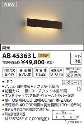 【最安値挑戦中!最大34倍】コイズミ照明 AB45363L 壁 ブラケットライト セード可動タイプ 調光 LED一体型 電球色 ローズウッド [(^^)]