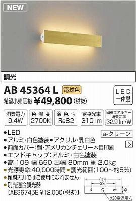 【最安値挑戦中!最大34倍】コイズミ照明 AB45364L 壁 ブラケットライト セード可動タイプ 調光 LED一体型 電球色 アメリカンチェリー [(^^)]