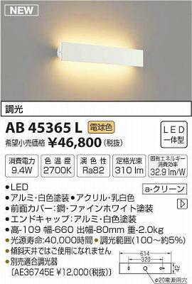 【最安値挑戦中!最大34倍】コイズミ照明 AB45365L 壁 ブラケットライト セード可動タイプ 調光 LED一体型 電球色 ファインホワイト [(^^)]