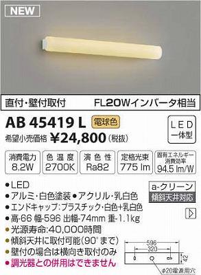 【最安値挑戦中!最大34倍】コイズミ照明 AB45419L ブラケット 鏡上灯 天井直付・壁付取付 FL20Wインバータ相当 LED一体型 電球色 [(^^)]