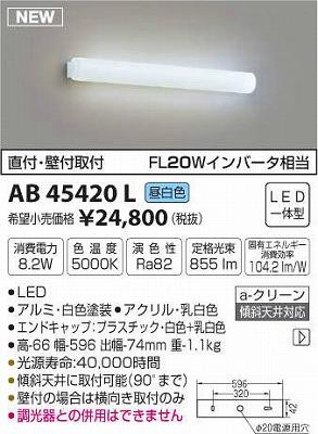 【最安値挑戦中!最大34倍】コイズミ照明 AB45420L ブラケット 鏡上灯 天井直付・壁付取付 FL20Wインバータ相当 LED一体型 昼白色 [(^^)]