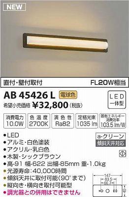 【最安値挑戦中!最大34倍】コイズミ照明 AB45426L ブラケット 鏡上灯 天井直付・壁付取付 FL20W相当 LED一体型 電球色 シックブラウン [(^^)]