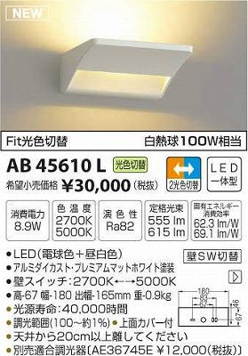 【最安値挑戦中!最大34倍】コイズミ照明 AB45610L 壁 ブラケットライト Fit光色切替 白熱球100W相当 LED一体型 [(^^)]