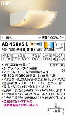 【最安値挑戦中!最大33倍】コイズミ照明 AB45895L 壁 ブラケットライト Fit調色 白熱球100W相当 LED一体型 調光調色 [(^^)]