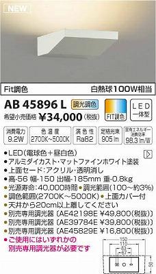 【最安値挑戦中!最大34倍】コイズミ照明 AB45896L 壁 ブラケットライト Fit調色 白熱球100W相当 LED一体型 調光調色 [(^^)]
