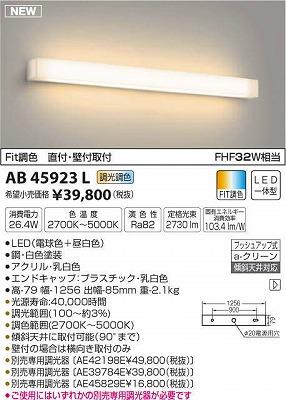 【最安値挑戦中!最大34倍】コイズミ照明 AB45923L 高天井用ブラケット Fit調色 天井直付・壁付取付 FHF32W相当 LED一体型 調光調色 [(^^)]