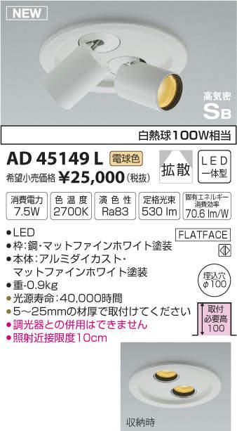 【最安値挑戦中!最大34倍】コイズミ照明 AD45149L ILDA DotSpot ダウンライト ON-OFF LED一体型 電球色 散光 φ100 高気密SB [(^^)]