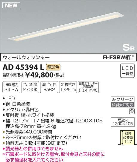 【最安値挑戦中!最大34倍】コイズミ照明 AD45394L キッチンライト SB形 ウォールウォッシャー LED一体型 電球色 ON-OFFタイプ FHF32W相当 [(^^)]