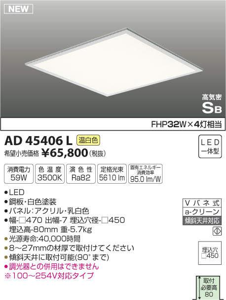 【最安値挑戦中!最大34倍】コイズミ照明 AD45406L シーリング LED一体型 温白色 高気密SB形 埋込穴□450 [(^^)]