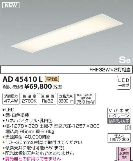 【最安値挑戦中!最大34倍】コイズミ照明 AD45410L シーリング LED一体型 電球色 SB形 埋込穴1257×300 [(^^)]