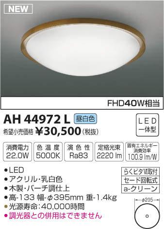 【最安値挑戦中!最大33倍】コイズミ照明 AH44972L 小型シーリング LED一体型 昼白色 FHD40W相当 バーチ調仕上 [(^^)]