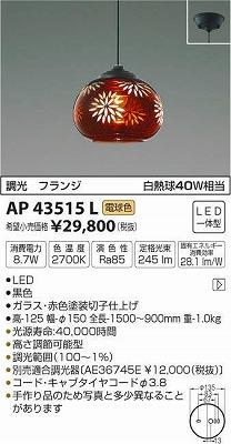 【最安値挑戦中!最大34倍】コイズミ照明 AP43515L ペンダント 調光 フランジタイプ 白熱球40W相当 LED一体型 電球色 赤色塗装切子仕上げ [(^^)]
