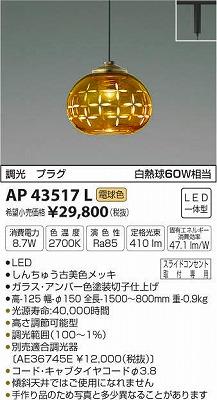 【最安値挑戦中!最大34倍】コイズミ照明 AP43517L ペンダント 調光 プラグタイプ 白熱球60W相当 LED一体型 電球色 しんちゅう古美色メッキ [(^^)]