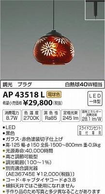 【最安値挑戦中!最大34倍】コイズミ照明 AP43518L ペンダント 調光 プラグタイプ 白熱球40W相当 LED一体型 電球色 赤色塗装切子仕上げ [(^^)]