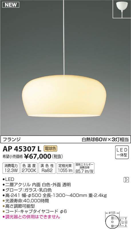 【最安値挑戦中!最大34倍】コイズミ照明 AP45307L ペンダント LED一体型 電球色 フランジ 白熱球60W×3灯相当 透明 [(^^)]