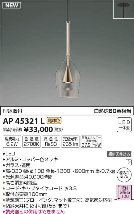 【最安値挑戦中!最大34倍】コイズミ照明 AP45321L ペンダント LED一体型 電球色 埋込φ75 白熱球60W相当 コッパー色塗装 ガラス 透明 [(^^)]