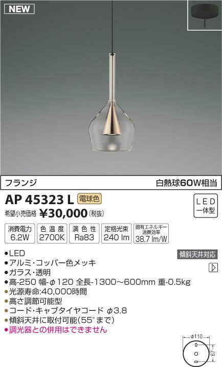 【最安値挑戦中!最大34倍】コイズミ照明 AP45323L ペンダント LED一体型 電球色 フランジ 白熱球60W相当 コッパー色塗装 ガラス 透明 [(^^)]