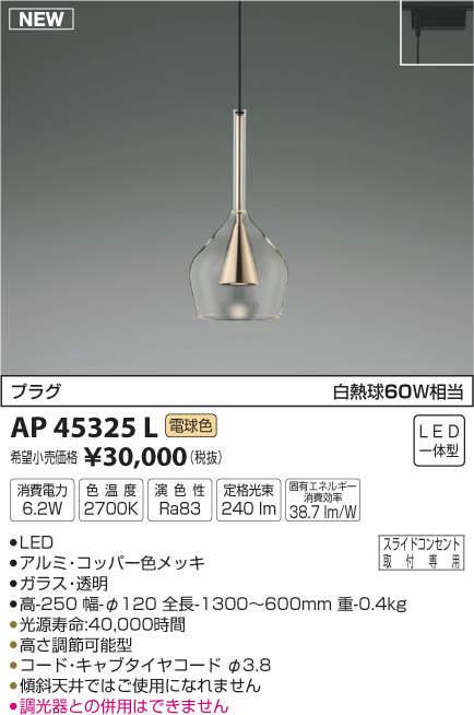 【最安値挑戦中!最大34倍】コイズミ照明 AP45325L ペンダント LED一体型 電球色 プラグ 白熱球60W相当 コッパー色塗装 ガラス 透明 [(^^)]
