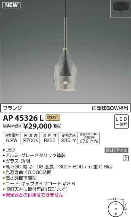 【最安値挑戦中!最大34倍】コイズミ照明 AP45326L ペンダント LED一体型 電球色 フランジ 白熱球60W相当 ガラス 透明 [(^^)]